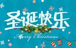 天猫圣诞节快乐