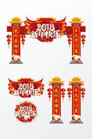 2018狗年超市门楼