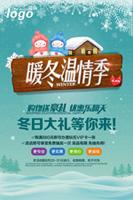 暖冬温情季海报