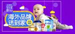 婴儿奶粉全球购