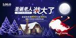 圣诞节抢购海报