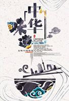 中华味道美食海报