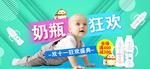 双11婴儿奶瓶促销