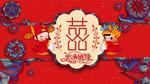 中式婚礼背景板