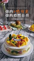 小清新蛋糕海报