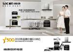 帅康厨房电器广告