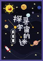 探寻宇宙的迷海报