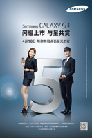 三星S5手机海报
