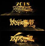 元旦新年字体