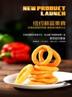 纽约新品美食海报