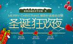 天猫圣诞狂欢节
