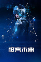 极客未来科技海报