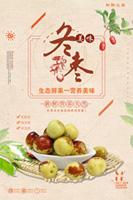 中国风冬枣海报