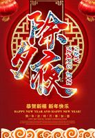 春节除夕佳节海报