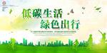 绿色低碳生活海报