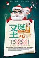 元旦圣诞双节海报
