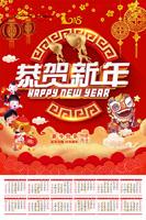 2018新年喜庆挂历