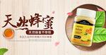 淘宝天然蜂蜜促销