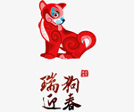 红色狗年小狗