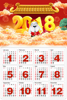 2018狗年高档挂历