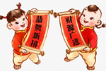 新春恭贺卡通