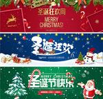 淘宝圣诞狂欢