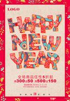 英文新年快乐海报