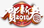 贺新春字体