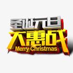 圣诞元旦大惠战