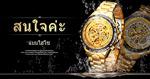 黄金手表淘宝海报