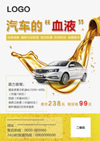 汽车机油促销广告