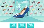 夏季女鞋淘宝海报