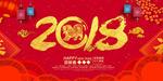 2018贺新春海报