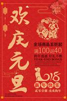 2018欢庆元旦海报