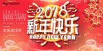 2018狗年新年快乐
