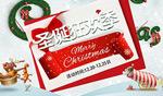 天猫圣诞狂欢季