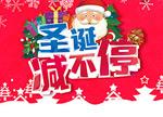 淘宝圣诞节促销