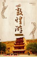 敦煌旅游海报