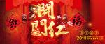 贺新春全屏海报