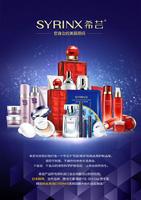 希芸化妆品海报