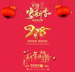 新年春节艺术字