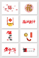 春节新年装饰元素