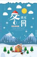 冬日主题活动海报
