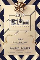 2018精美邀请函