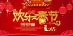 2018欢乐春节