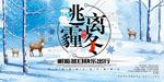 逃离霾冬海报