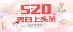 淘宝520情人节