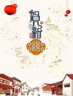 贺新禧春节海报