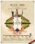 古典时期地产海报