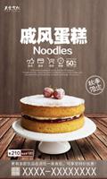 戚风蛋糕促销海报